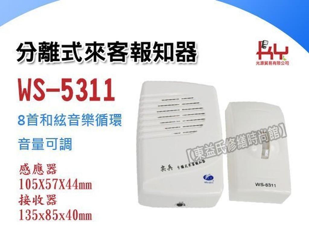 【東益氏】WS-5311分離式來客報知器《插電式 長距離感應 台灣製造》自動感應器 門口迎賓器 迎賓通知器