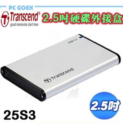 Transcend 創見 2.5吋 USB3.0 硬碟外接盒 StoreJet 25S3 Pcgoex 軒揚
