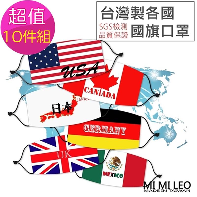MI MI LEO台灣製世界國旗口罩-超值10入組
