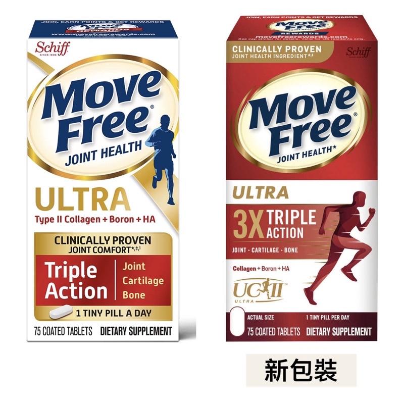 【代購】美國正品 全新包裝 Move Free益節 加強型 迷你錠(75顆裝)