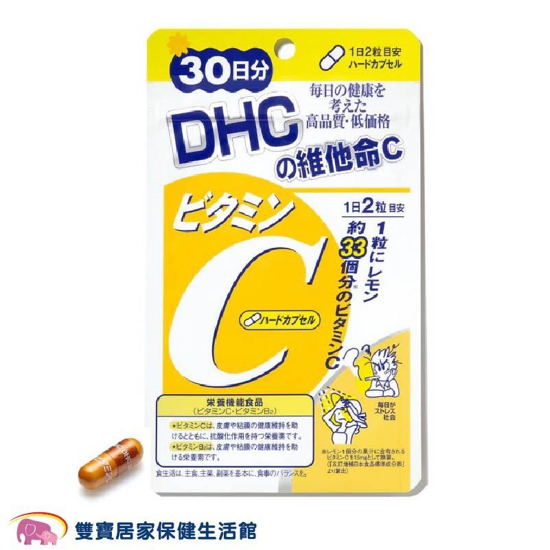 DHC 維他命C 30日份60粒 日本原裝 公司貨 保健食品