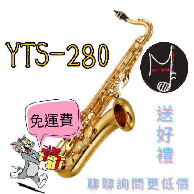 ㊣密斯樂器㊣ Yamaha YTS-280 全新原廠公司貨 現貨免運 YTS280 Tenor 學生級 次中音薩克斯風