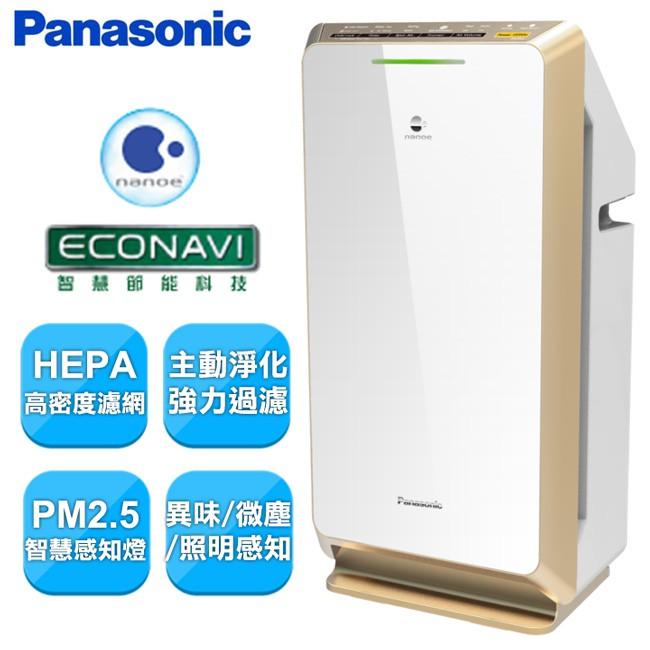 Panasonic國際牌 空氣清淨機 F-PXM55W **免運費**