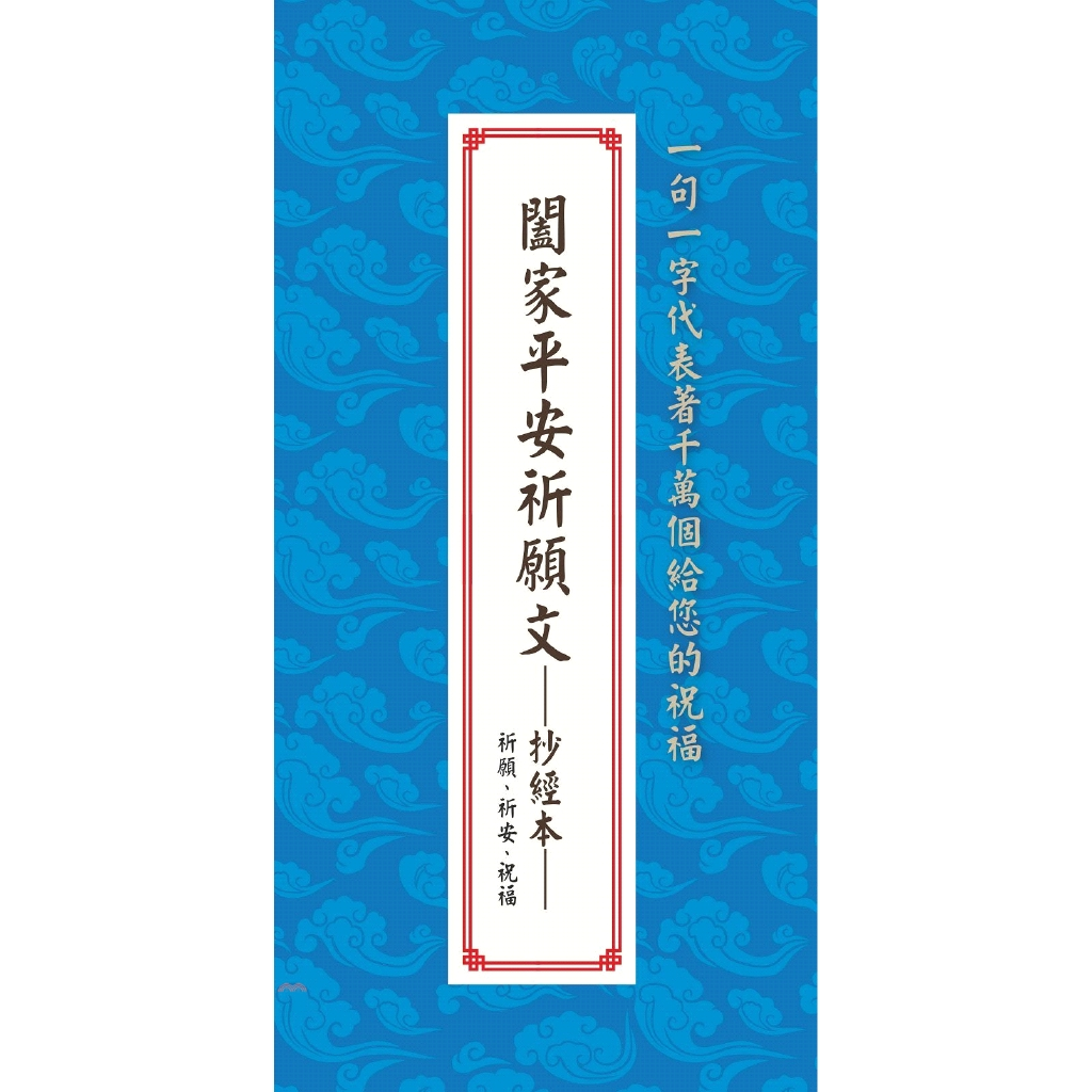 《宇河》闔家平安祈願文─抄經本[9折]