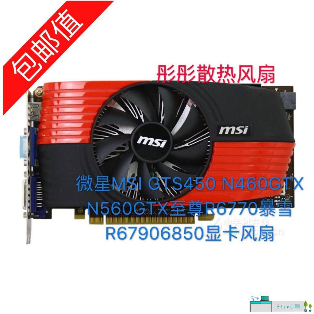 【熱銷推薦】微星MSI GTS450 N460GTX N560GTX至尊R6770暴雪R67906850顯卡風扇