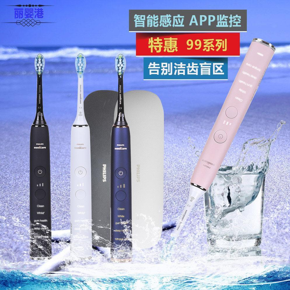 電動牙刷 聲波牙刷飛利浦聲波電動牙刷HX9954HX9924HX9903HX9984HX993HX992牙刷