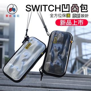 PGM Switch 收納包 時尚凹凸款 整理包 中型硬殼 主機包 保護包 水晶殼 硬殼包 防潑水 可當支架 任天堂 臺南市