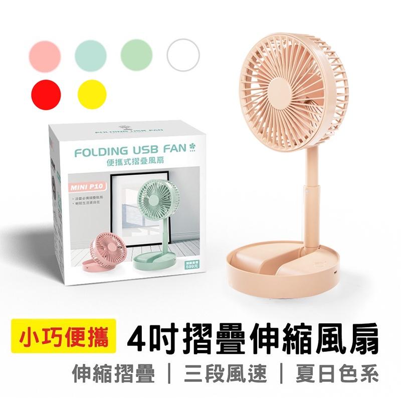 宏晉 HongJin MINI-P10 可伸縮折疊風扇 桌上型風扇 四吋扇面 USB風扇 摺疊收納設計
