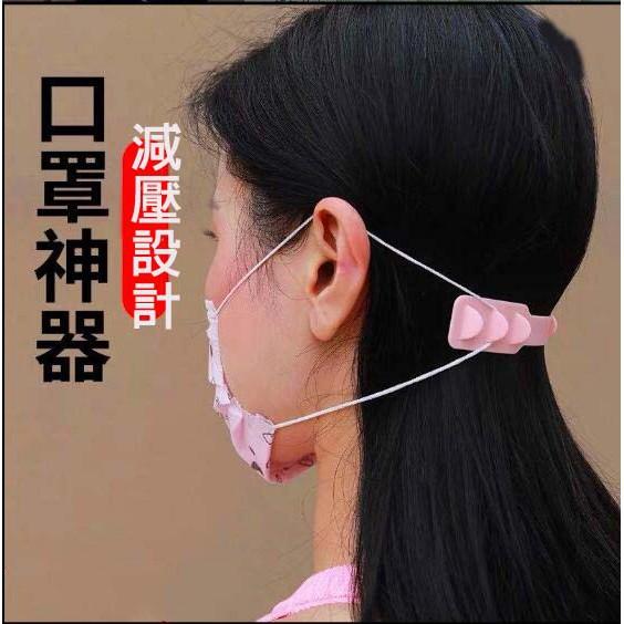 3c好市多 可調節口罩減壓帶 防疫神器 口罩護耳器 口罩調整勾 防勒耳神器 口罩頭戴器 護耳掛鉤 口罩減壓調節帶 調節帶