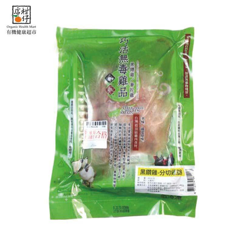黑鑽雞分切雞腿(450±50g/包)