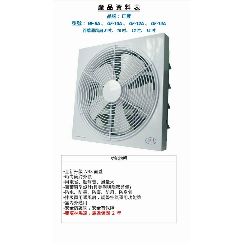 ╭☆優質五金☆╮正豐牌14吋百葉窗吸排兩用排風扇。GF-14A吸排風機。用電省。風量大。超靜音
