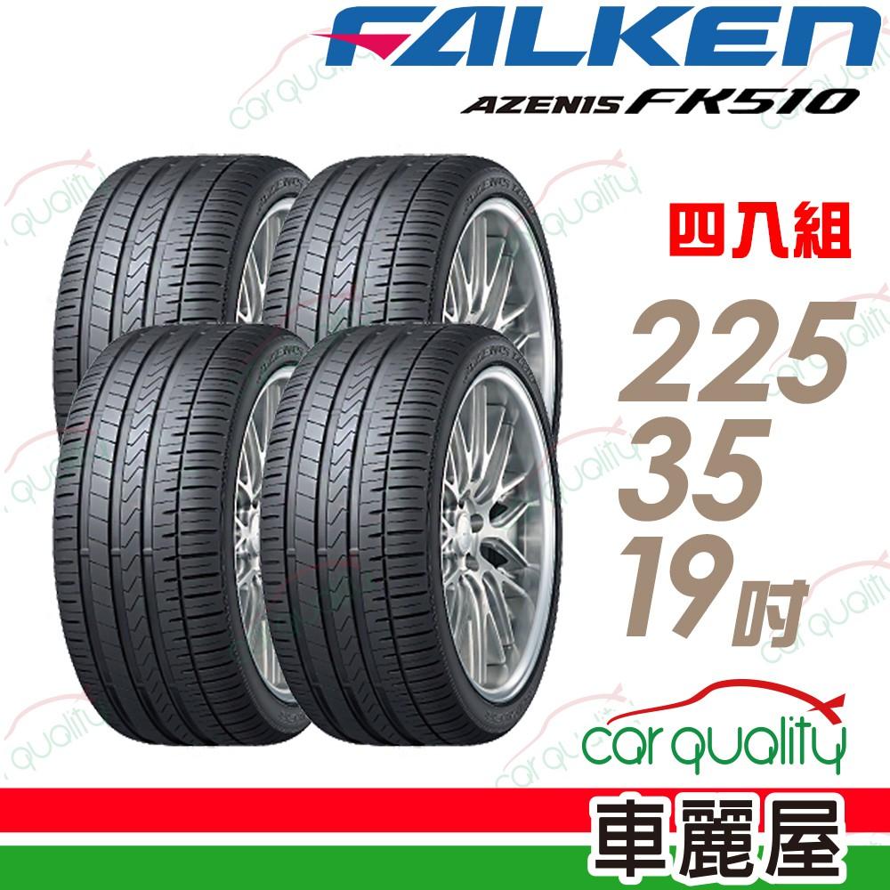 【FALKEN 飛隼】AZENIS FK510 濕地操控輪胎_四入組_225/35/19