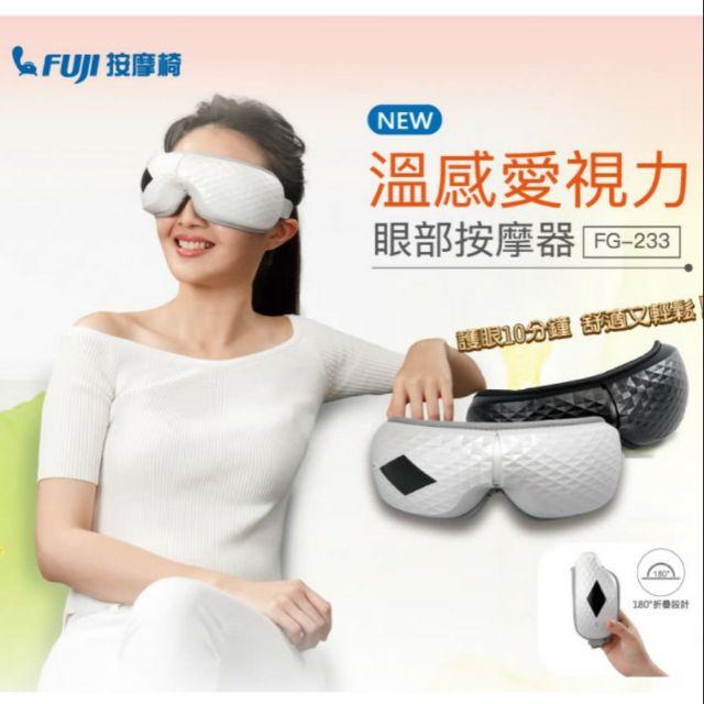 智慧功能 護眼好輕鬆 FUJI 溫感愛視力FG-233黑色