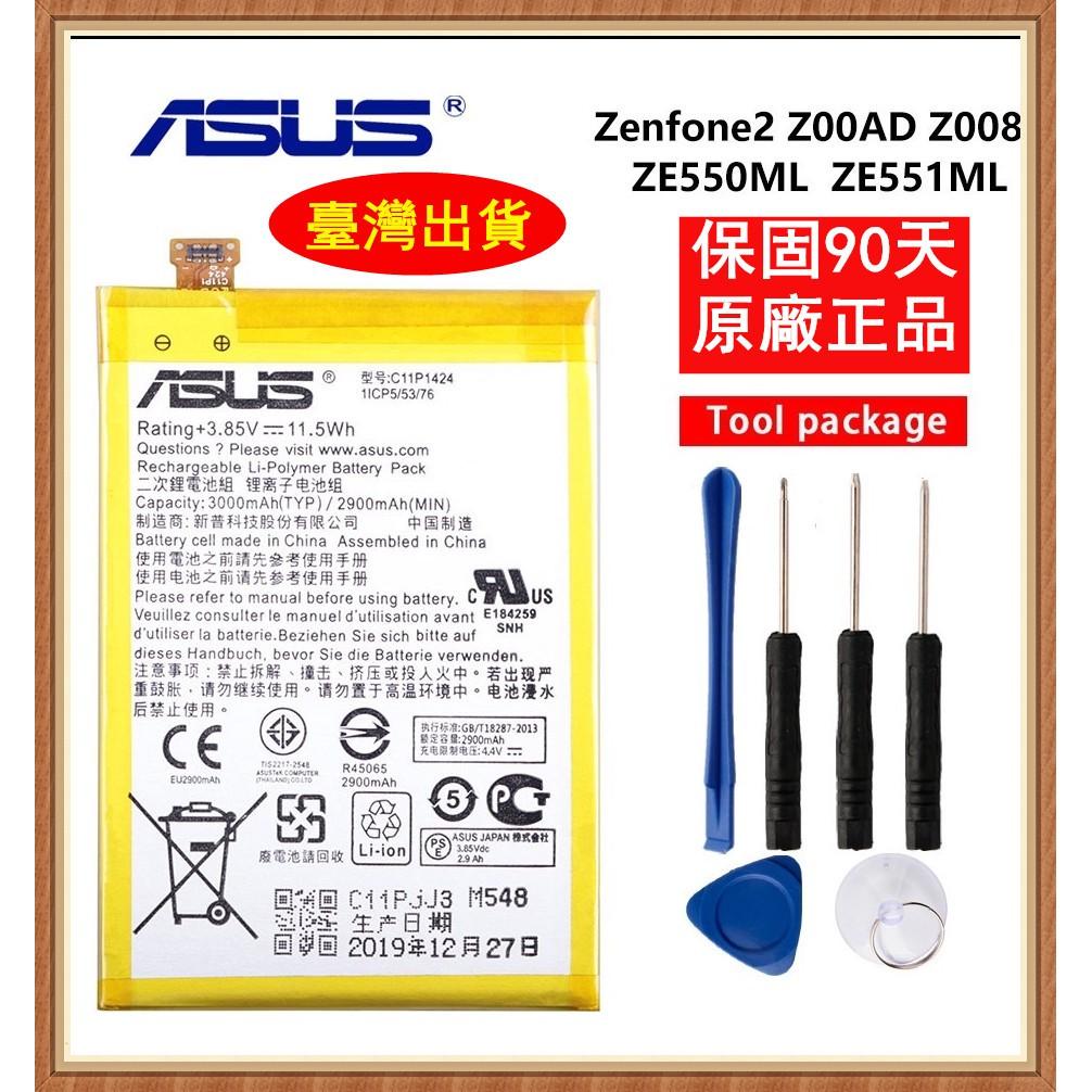 台灣出貨 C11P1424 華碩 ASUS 原廠電池 ZenFone2 ZE551ML 電池 ZE550ML 附拆機工具