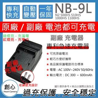 創心 CANON NB-9L NB9L 佳能 快速 充電器 N2 500HS 510HS 1000HS 1100HS 高雄市