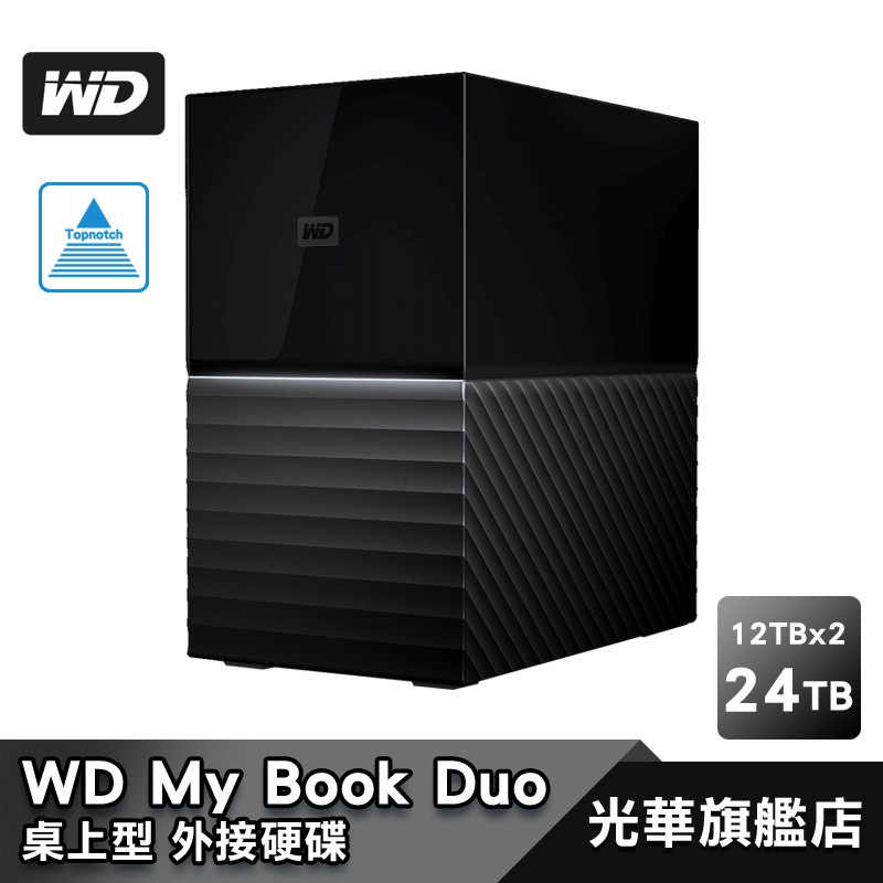 【WD 威騰】  My Book Duo  24TB (12TB x 2) 外接硬碟 24T