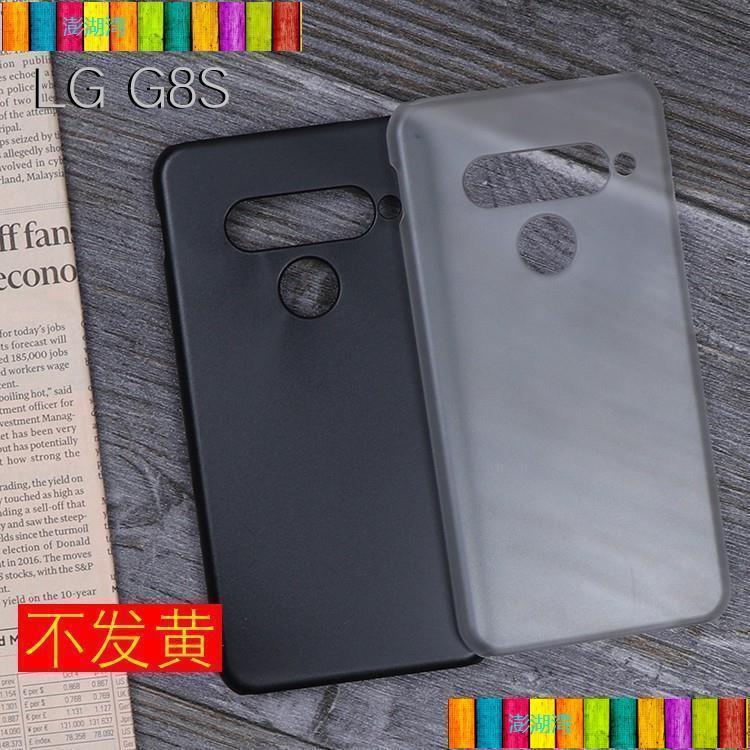 299免运LG 手機殼 保護套 0528# 半包硬殼 LG G8s透明磨砂殼 lg g8 thinq手機殼 隱