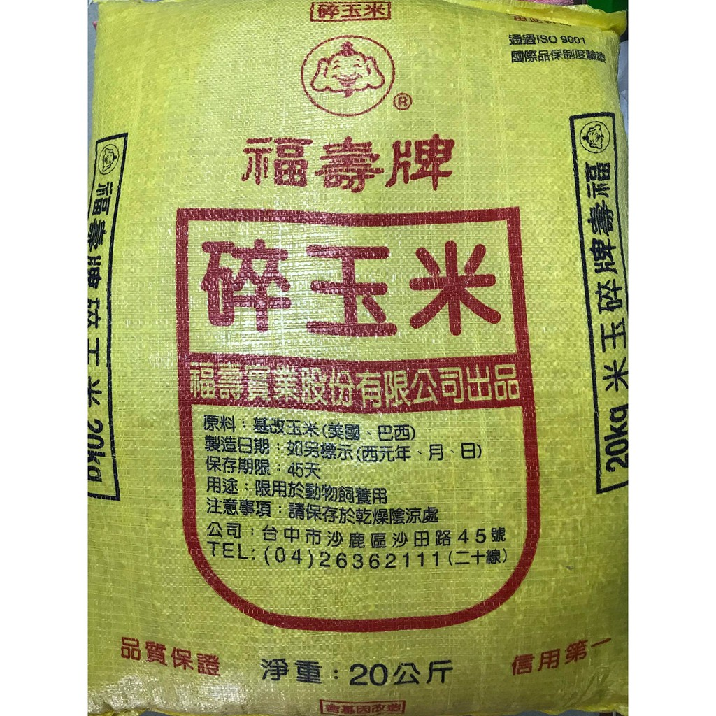 福壽牌 玉米碎 20Kg>碎玉米 玉米角 鳥飼料 雞飼料 魚飼料 鼠飼料 鴿子飼料 鸚鵡飼料