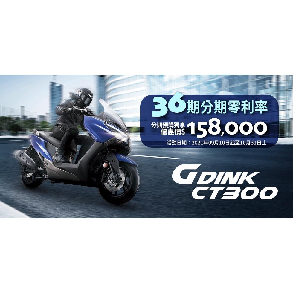 KYMCO G-DINK CT300 光陽 頂客300 2021預購