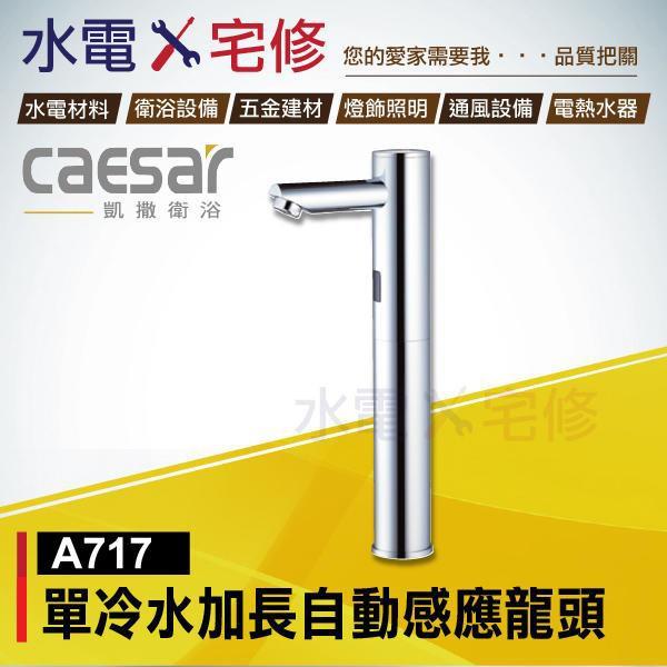 凱撒衛浴 水龍頭系列 A717 AC式 單冷水 加長型自動感應龍頭 110V 全配 另有 DC式龍頭 -【水電宅修】
