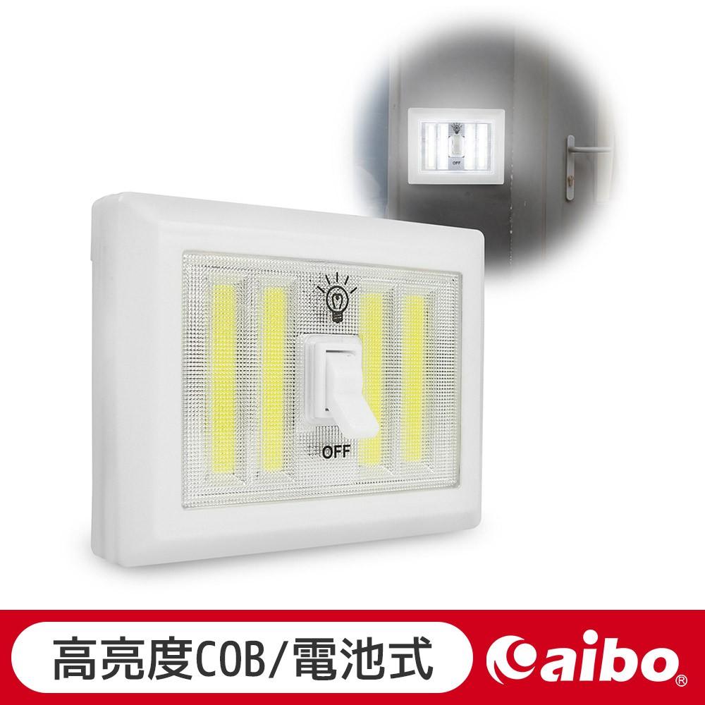 aibo LIC01 COB LED 復古 開關高亮度 照明燈 低耗電 COB燈 緊急照明燈 LED燈 夜燈 【現貨】