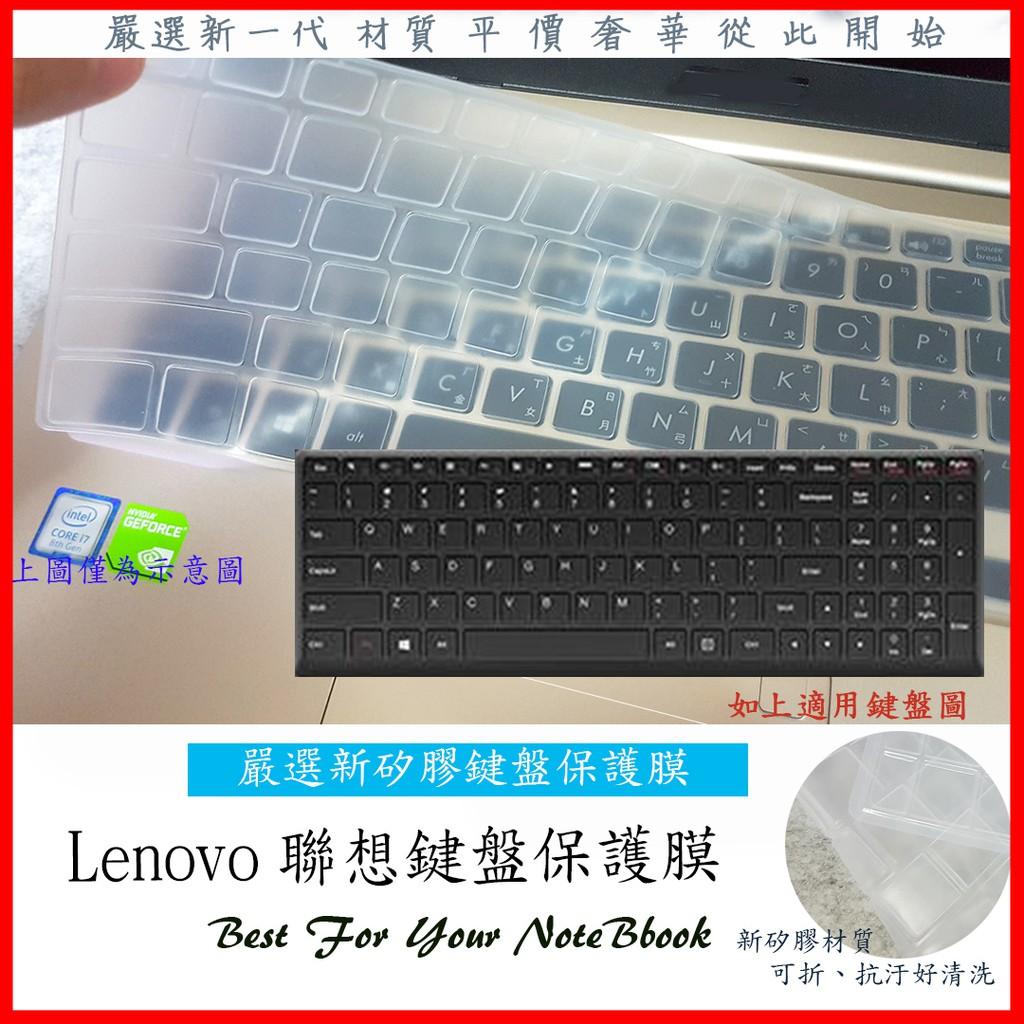 新材質 聯想 Lenovo ideapad G500 G501 B580 B590 鍵盤保護膜 保護膜 鍵盤套 鍵盤膜