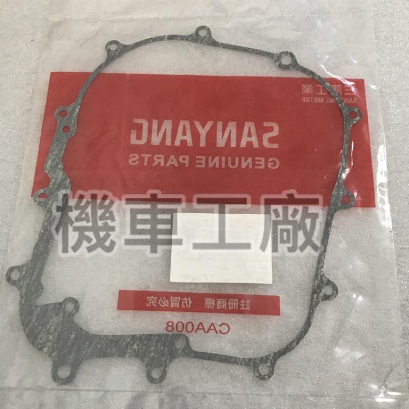 機車工廠 T2-250 T2 離合器墊片 墊片 SANYANG 正廠零件