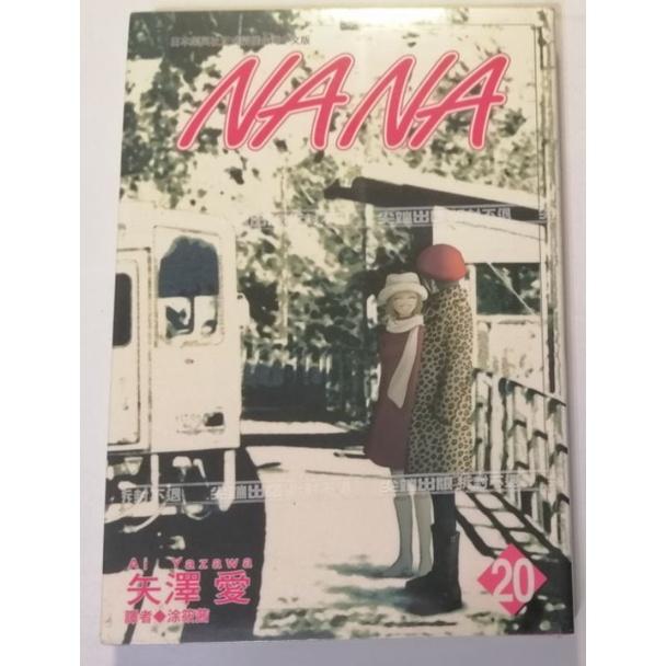Nana 漫畫 20 全新 矢澤愛