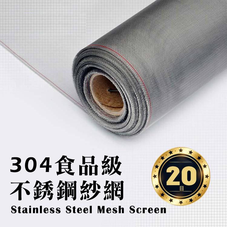 [安全食用級304不鏽鋼紗網] 不鏽鋼紗網 SUS304 不銹鋼紗窗網 白鐵網 紗門網 鋁門網 紗網 鋁窗網