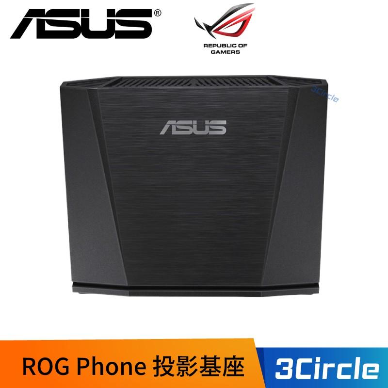 ASUS ROG Phone ZS600KL ZS660KL WiGig Dock 無線投影基座