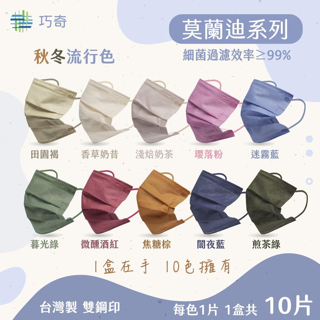 【台灣製造】巧奇 10色裝 綜合 成人款 醫療用口罩 雙鋼印 莫蘭迪色 單片包 MD雙鋼印 平面