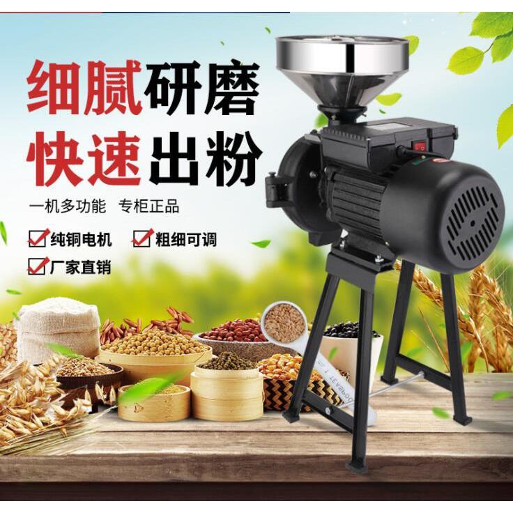 台灣象厚廠家出口可定制 小型五谷磨粉機 粉碎機 打粉 110v
