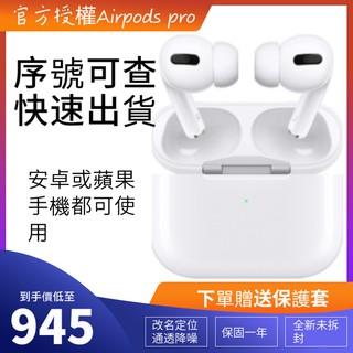 【現貨-附發票】apple Airpods Pro 三代 藍牙耳機 耳機 蘋果耳機 無線藍芽耳機 無線充電 官網序號可查 高雄市