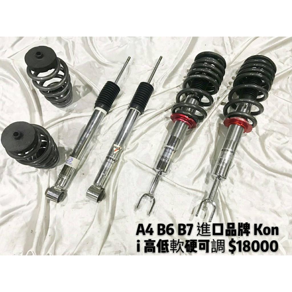【二手避震】【中古整理品】奧迪 A4 B6 B7 進口品牌 KONI 高低軟硬可調 避震器   超級優惠價