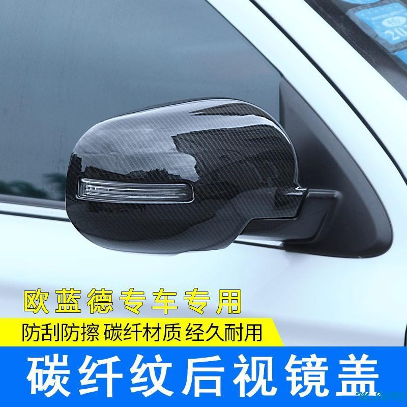 三菱歐藍德outlander后視鏡罩改裝配件汽車用品2020款專用20款裝飾專用Mc86195