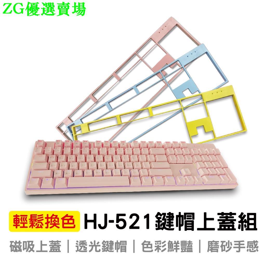 HJ-521磁吸式防塵鍵帽 自由替換鍵帽 防塵裝甲 適用HJ-521 鍵盤替換鍵帽 鍵盤可拆上蓋ZG優選賣場