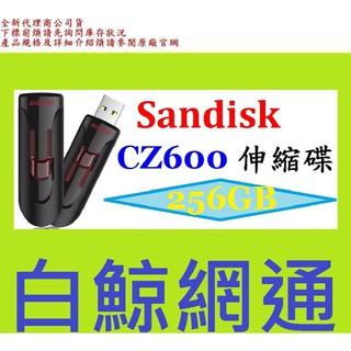 【白鯨】全新代理商公司貨@ SanDisk CZ600 256G 256GB USB3.0 隨身碟 高雄市