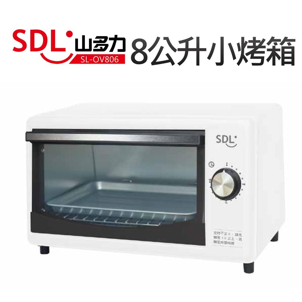【SDL 山多力】8L小烤箱 白色(SL-OV806)