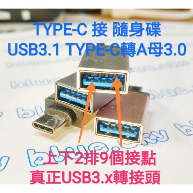 OTG轉接頭 USB3.0轉TYPE-C 接隨身碟 OTG / TYPE C 轉接頭 TYPEC公轉母