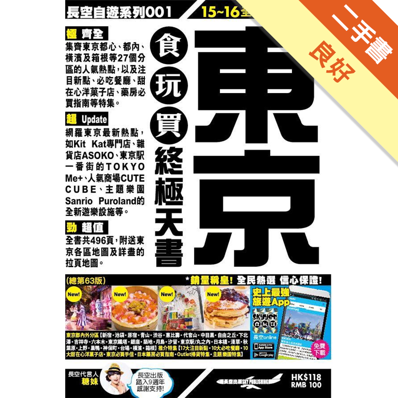 東京食玩買終極天書15-16[二手書_良好]9271