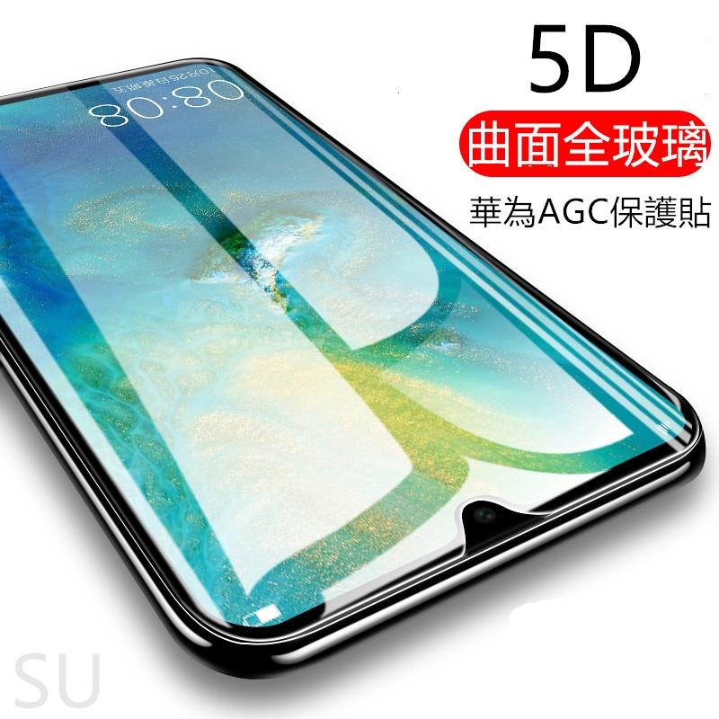華為P30 Mate20頂級5D滿版P20 Pro玻璃保護貼nova 5T 4e 3 3i 3e玻璃貼Y9 2019