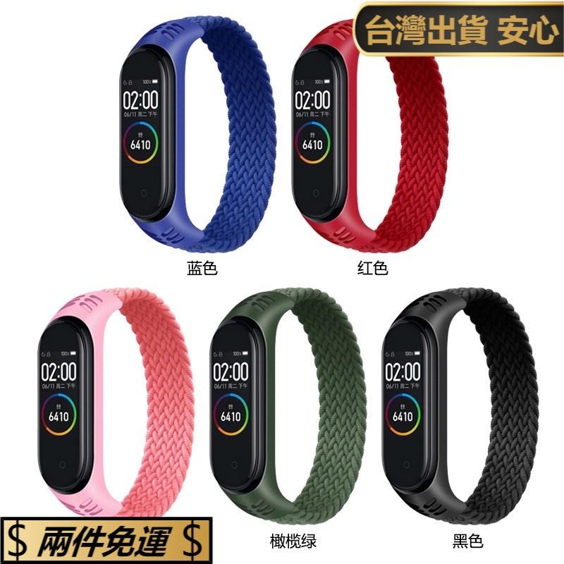 哈曼頓👑 尼龍錶帶 尼龍全系列 小米錶帶 小米手環6 小米手環5 小米手環4 小米手環3 小米手環3456