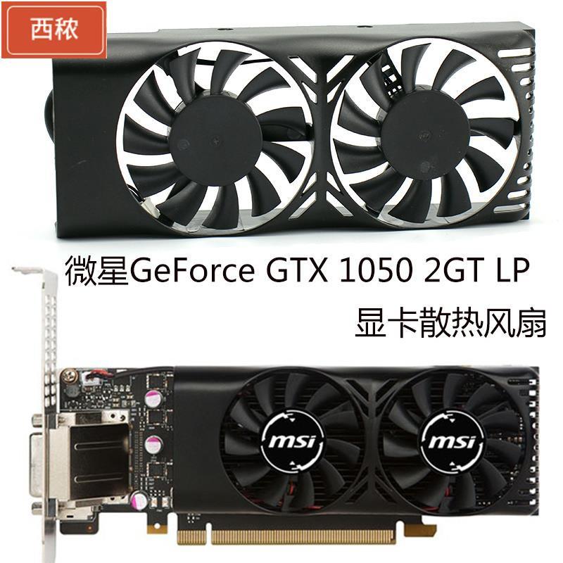 【現貨免運】微星GeForce GTX 1050 2GT LP 顯卡散熱風扇一體雙風扇貨鋪西秾運動專賣