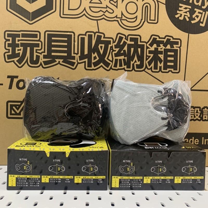 (醫療款)BNN最新款極致銀灰、泡泡全黑泡泡系列立體成人口罩50入、附新款熊貓盒