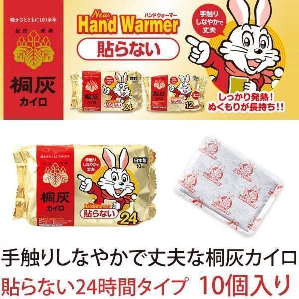 🔥日本直送🔥現貨 小林製藥 桐灰 小白兔 暖暖包 24H 長時效 10入袋裝  手握式24小時 境內版