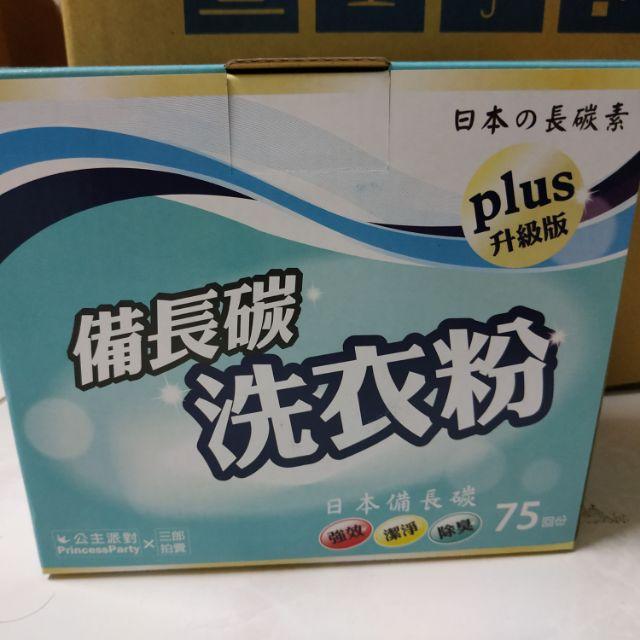 備長碳洗衣粉(日本的長碳素)
