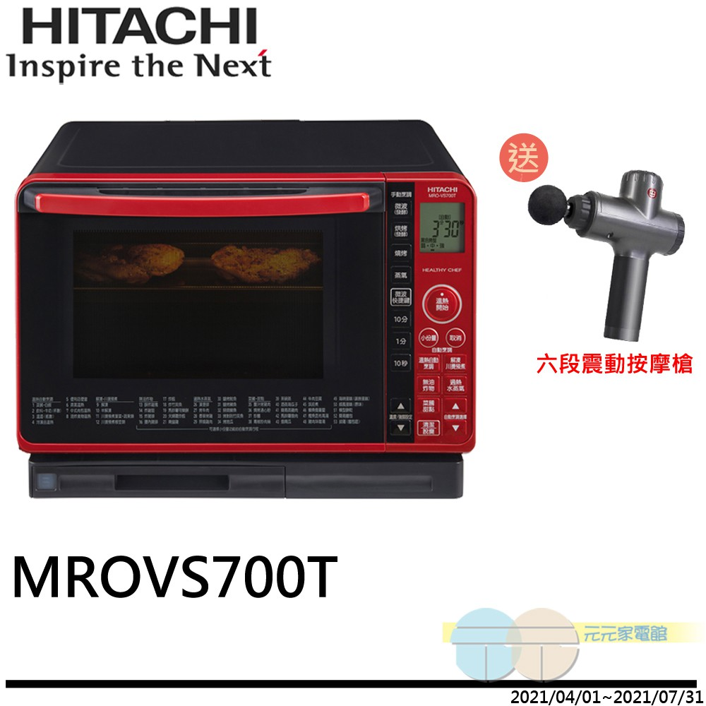 HITACHI 日立 過熱水蒸氣烘烤微波爐 MROVS700T