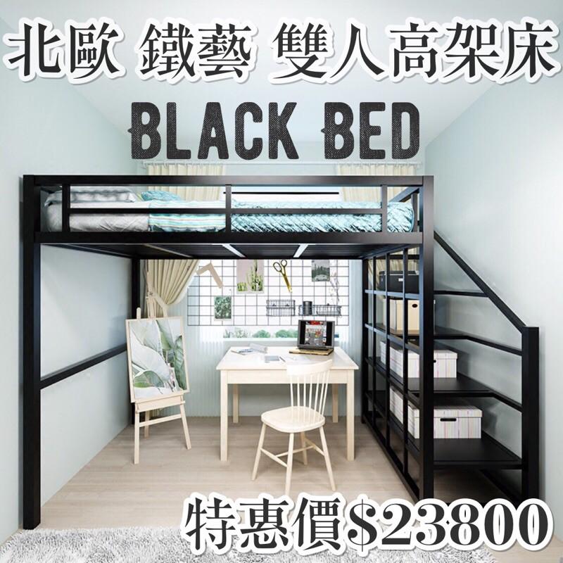 北歐 青年 鐵工藝風格 5尺雙人高架床 梯櫃