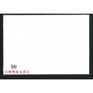 ☆雅興庭文具☆~聯合紙品 8K 白報紙 模造紙 白色 45P (100張) /  包 高雄市