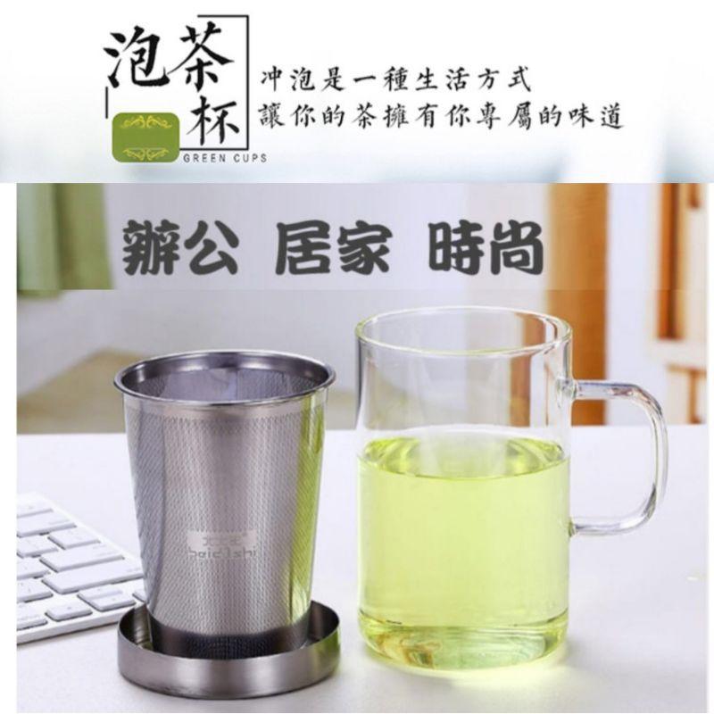 🌀現貨🍃 不鏽鋼濾網🗑️耐熱玻璃茶杯💯❤️